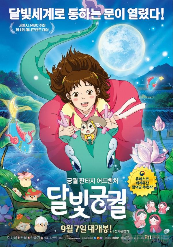 2016年韓國動畫電影排行榜:神奇動畫讓你回歸童年時代 - 每日頭條
