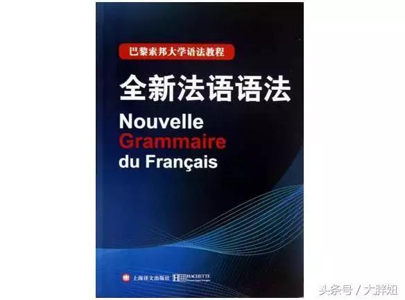 法語聽說讀寫。有哪些適合的學習方法和材料? - 每日頭條