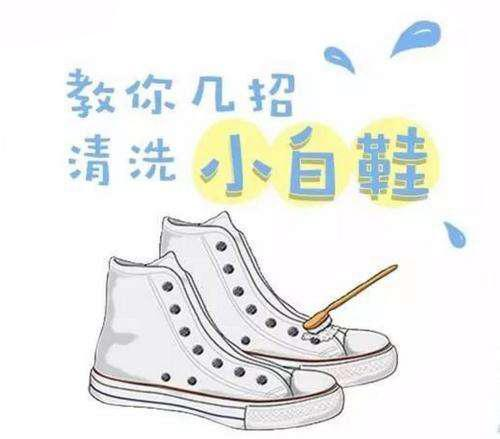 你那小白鞋刷的乾淨嗎?最全洗鞋妙招分享! - 每日頭條