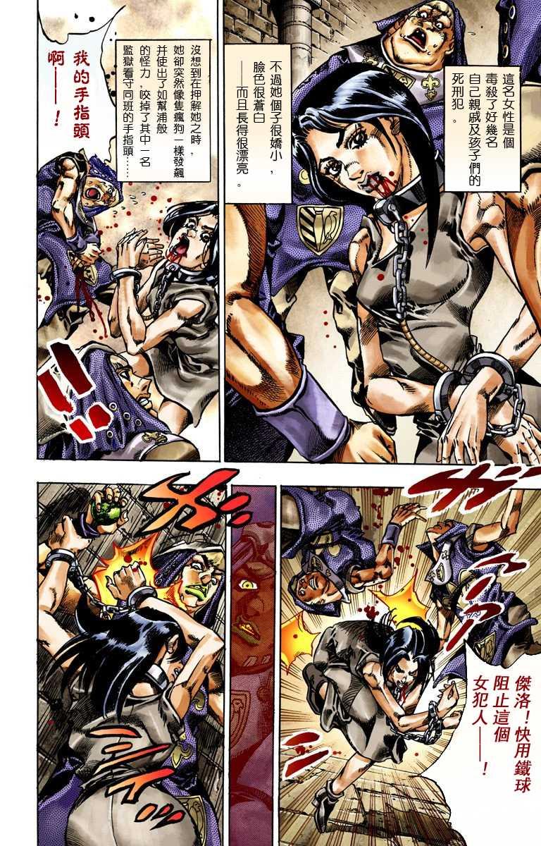 JoJo的奇妙冒險 第七部 飆馬野郎漫畫全彩電子版漢化版 第5集-漫畫DB