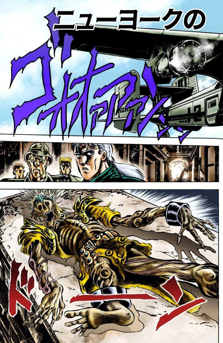 JoJo的奇妙冒險 第二部 戰斗潮流漫畫全彩電子版漢化版 第1集-漫畫DB