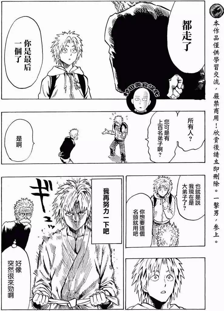 一拳超人漫畫番外篇 番外8-漫畫DB