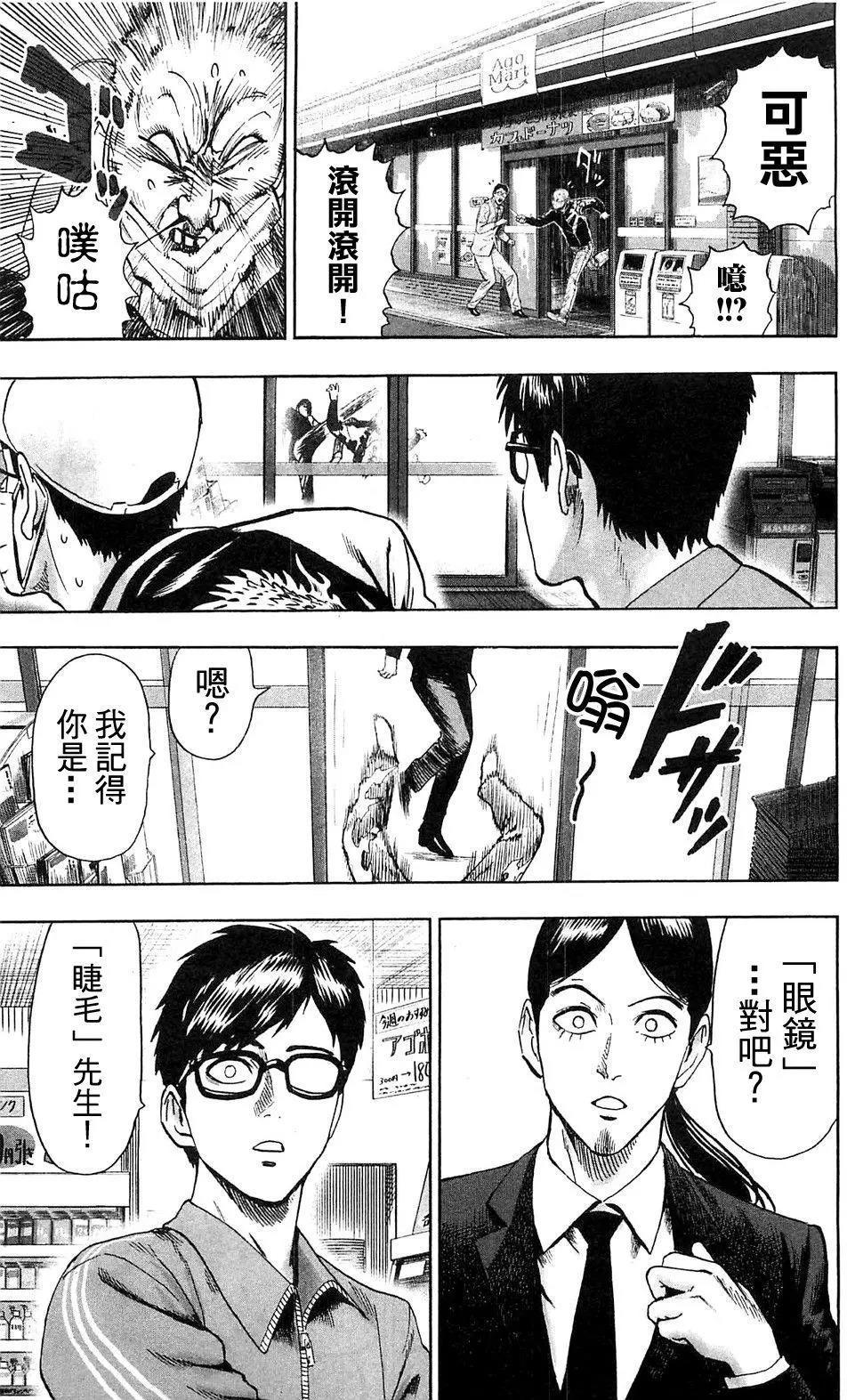 一拳超人漫畫番外篇 單行16卷番外-漫畫DB