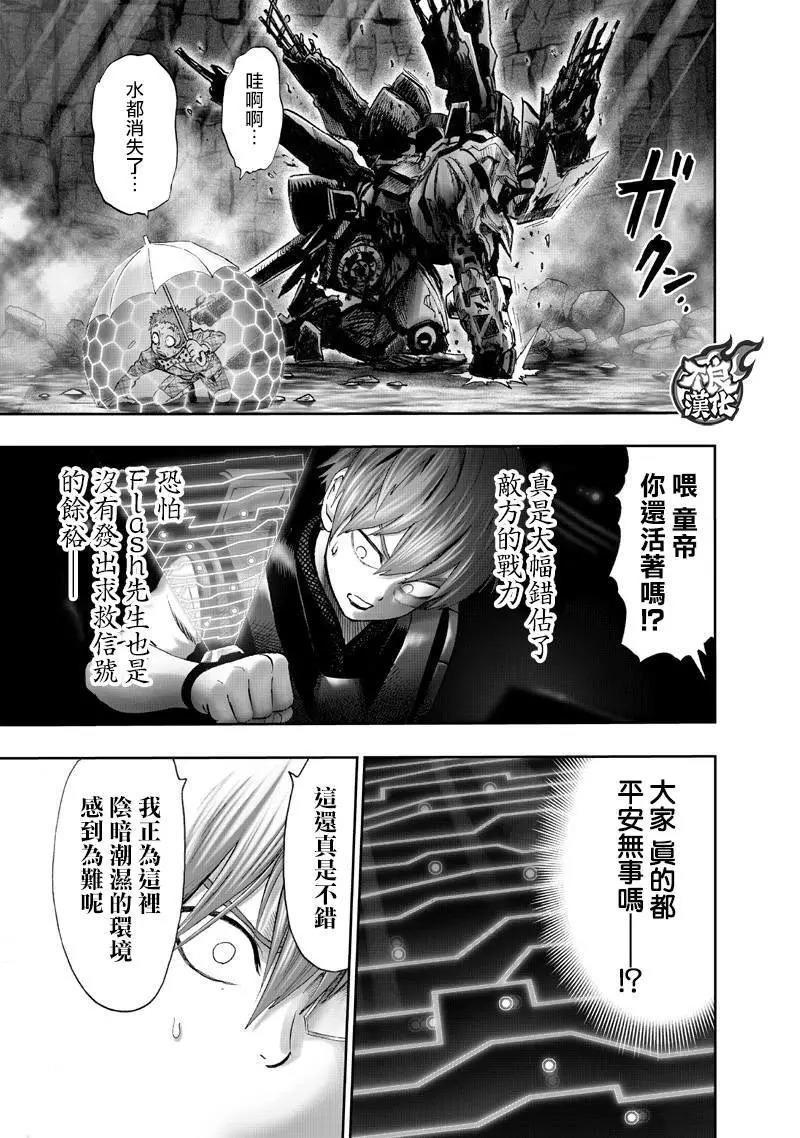 一拳超人漫畫連載 第142回-漫畫DB