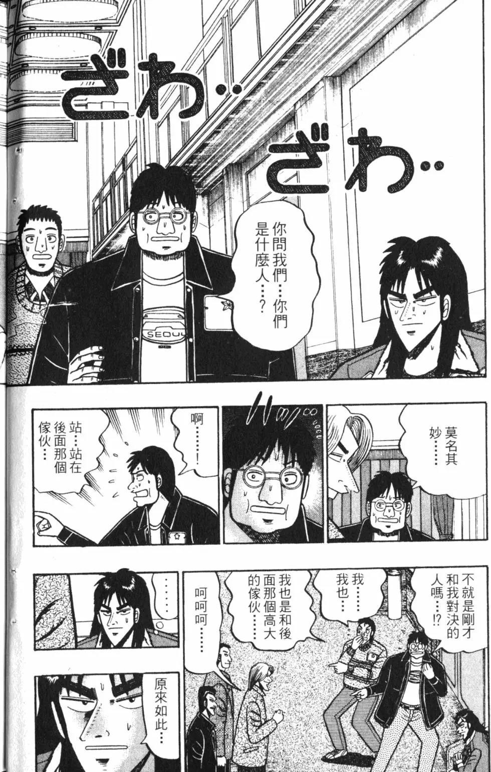 賭博默示錄漫畫單行本 第03卷-漫畫DB