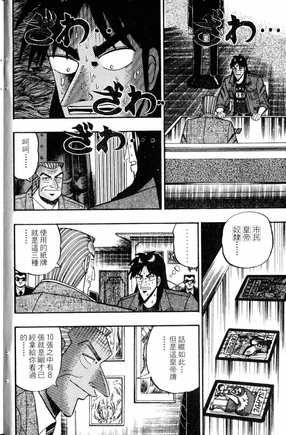 賭博默示錄漫畫單行本 第09卷-漫畫DB