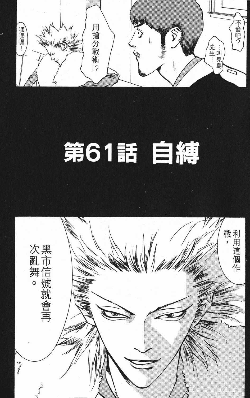 超智游戲漫畫單行本 第8集-漫畫DB