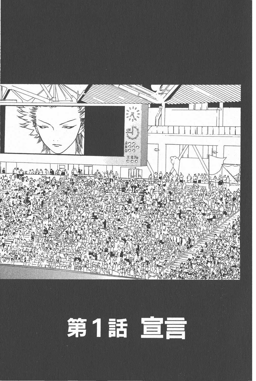 超智游戲漫畫單行本 第20集-漫畫DB
