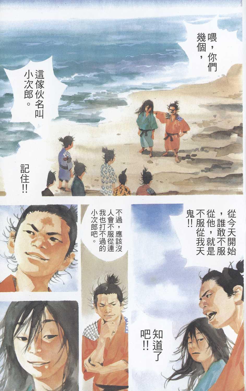 浪客行漫畫單行本 第15集-漫畫DB