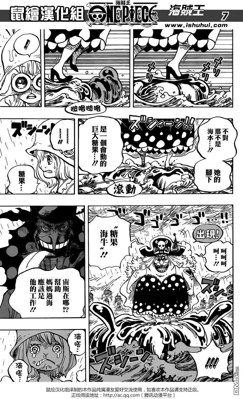 ONE PIECE 海賊王(航海王)漫畫連載 第879回 BIG·MOM3將星 卡塔庫栗-漫畫DB