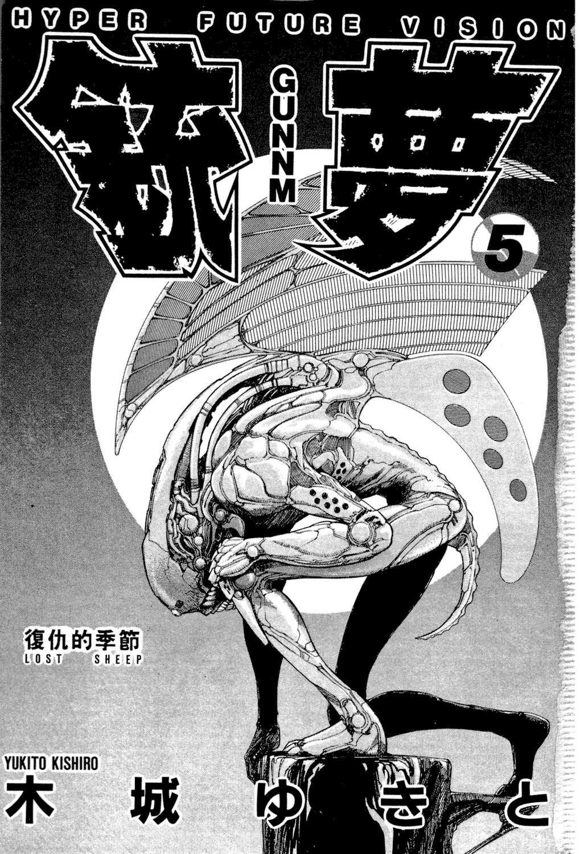 銃夢(電影阿麗塔戰斗天使漫畫原作)漫畫臺版單行本 第5集-漫畫DB