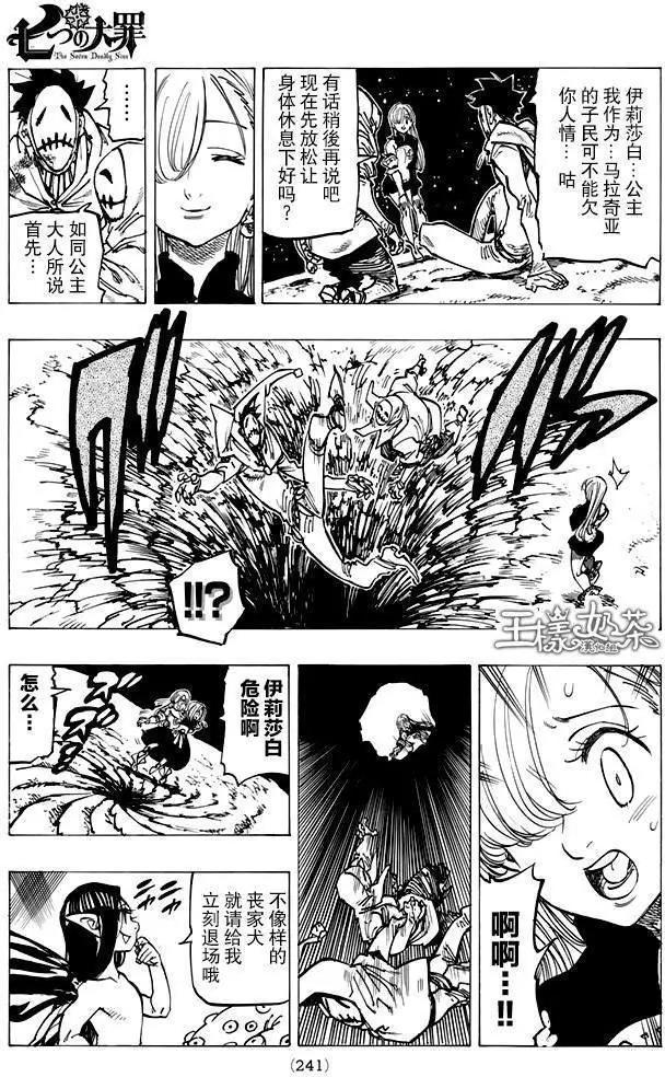 七大罪漫畫連載 第164回-漫畫DB