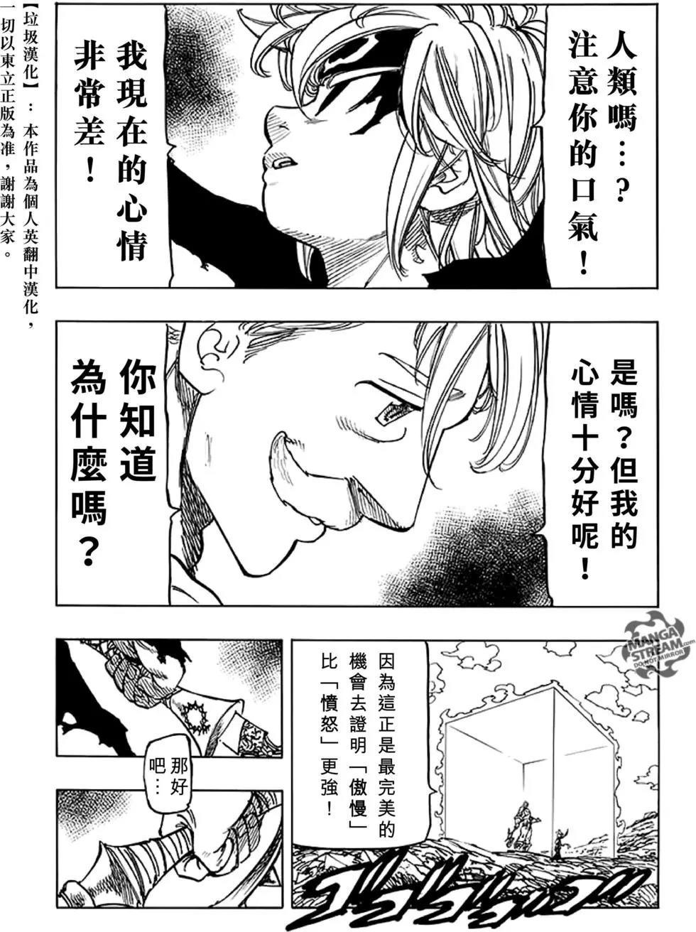 七大罪漫畫連載 第231-232回-漫畫DB