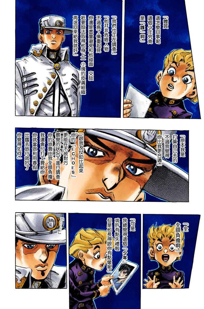 JoJo的奇妙冒險 第五部 黃金之風漫畫全彩電子版漢化版 第1集-漫畫DB