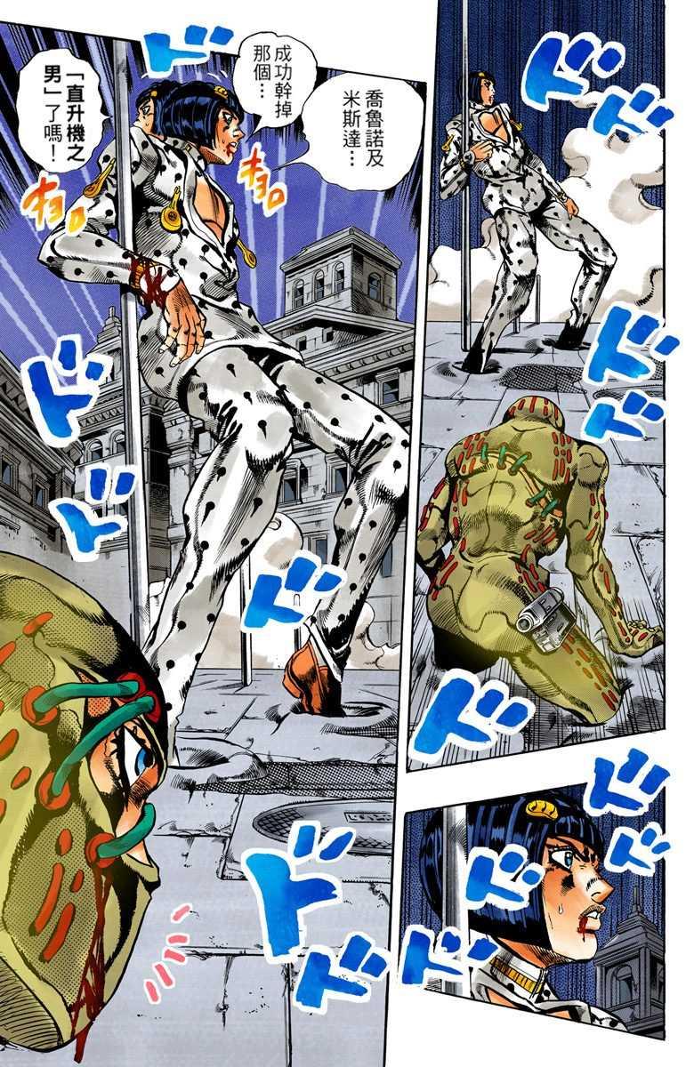 JoJo的奇妙冒險 第五部 黃金之風漫畫全彩電子版漢化版 第15集-漫畫DB