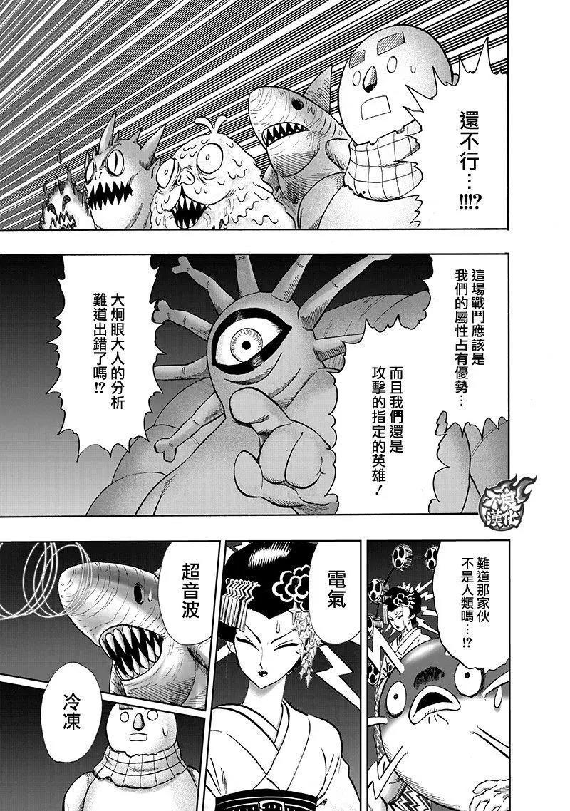 一拳超人漫畫連載 第147話-漫畫DB