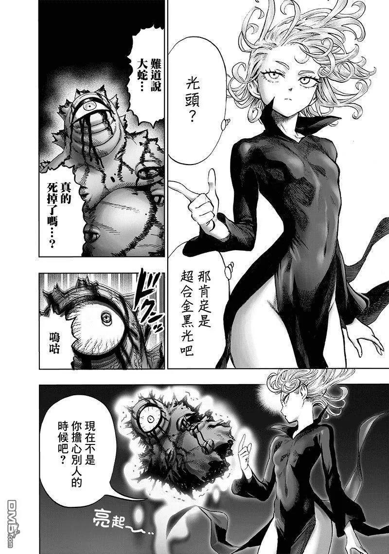 一拳超人漫畫連載 第151話 冒牌貨-漫畫DB