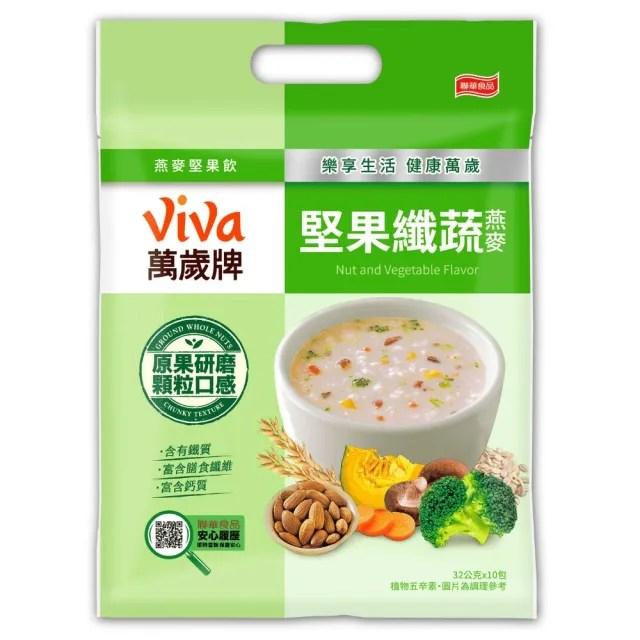 【萬歲牌】燕麥堅果飲-堅果纖蔬燕麥(32gx10包)