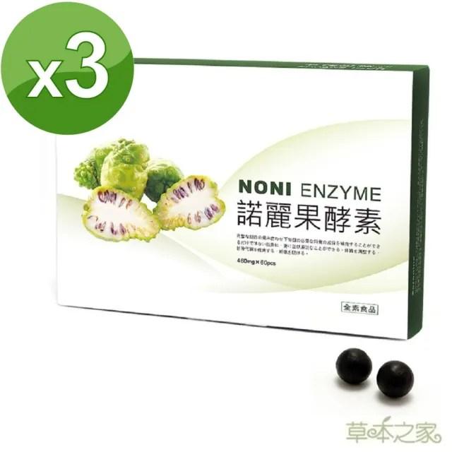 【草本之家】諾麗果酵素60粒3入(全素食品)