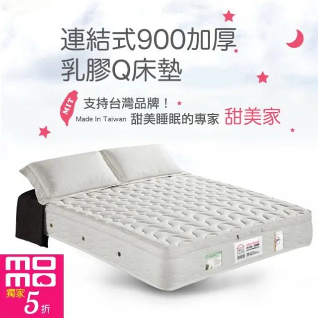 【甜美家】連結式900顆加厚乳膠Q床墊(雙人加大6尺-贈高級全包式保潔墊)
