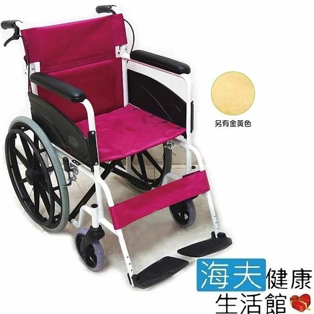 【海夫健康生活館】杏華 鋁合金 20吋後輪 輕型輪椅(桃紅/金黃)