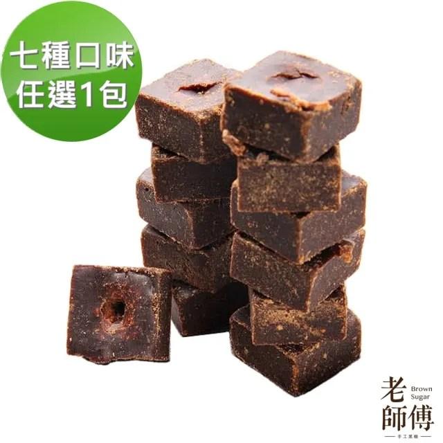 【老師傅黑糖】黑糖薑母茶磚500克一包(七種口味可任選)