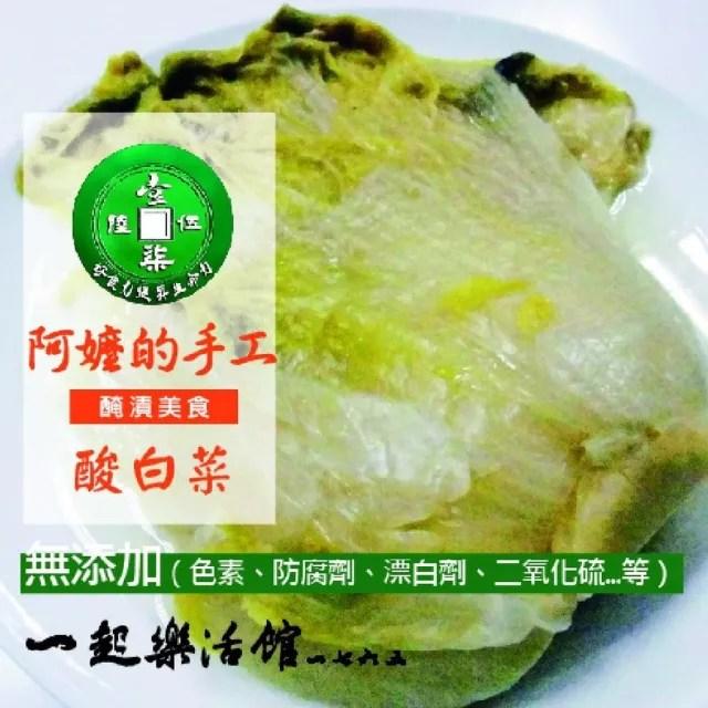 【無我】阿嬤的手工無添加醃漬品-酸白菜心(無添加色素、防腐劑、漂白劑、二氧化硫...等)