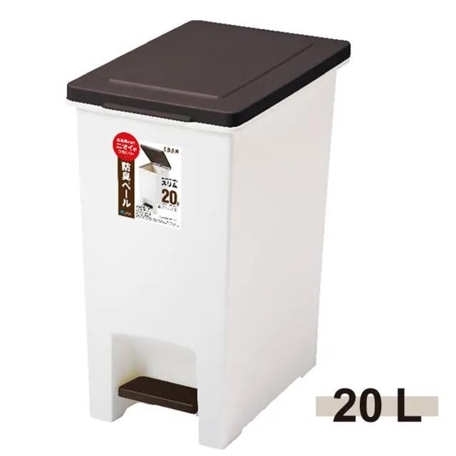 【ASVEL】防臭加工腳踏垃圾桶-20L(廚房寢室客廳 簡單時尚 堅固耐用 霧面質感 大掃除 清潔衛生)