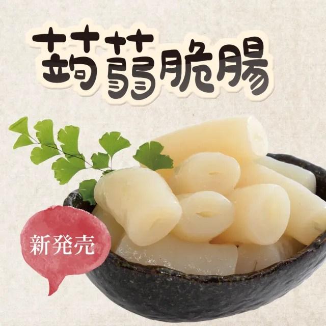 【旭家蒟蒻】蒟蒻脆腸(300g/1入)