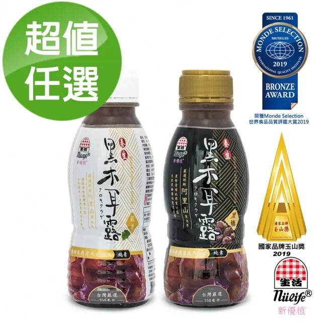 【生活】新優植黑木耳露350mlx6瓶