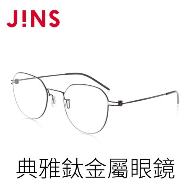 【JINS】典雅鈦金屬眼鏡(特ALTN18S148)