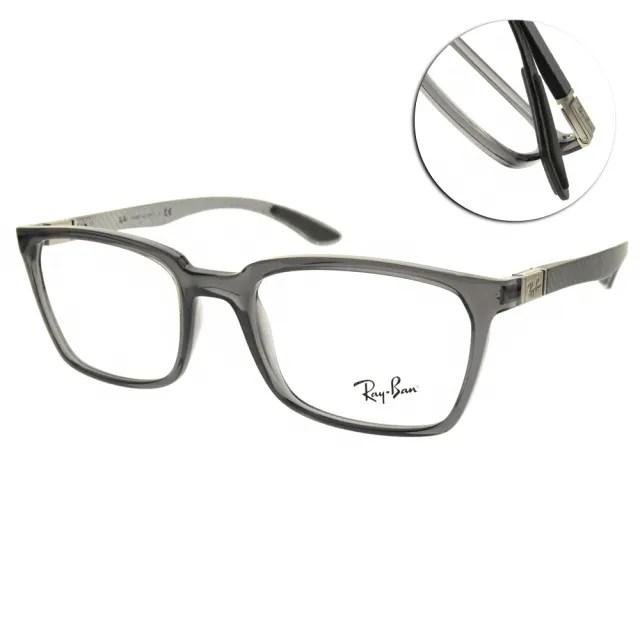 【RayBan 雷朋】光學眼鏡 碳纖維方框款(透深灰 #RB8906 8061-52mm)