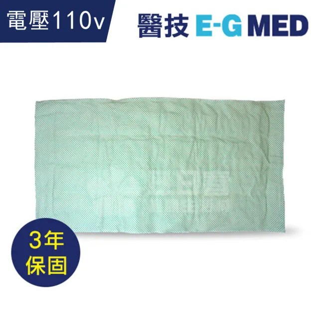 【E-GMED 醫技】動力式熱敷墊-濕熱電熱毯(14x27吋 背部/腰部適用 110V電壓)
