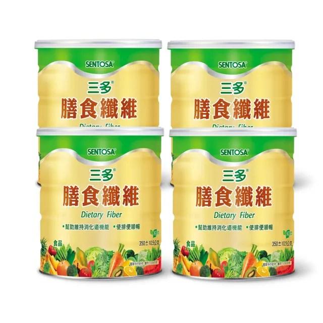 【SENTOSA 三多】膳食纖維350g(4罐/組)
