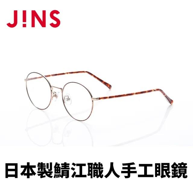 【JINS】日本製鯖江職人手工眼鏡(AUTF20A060)