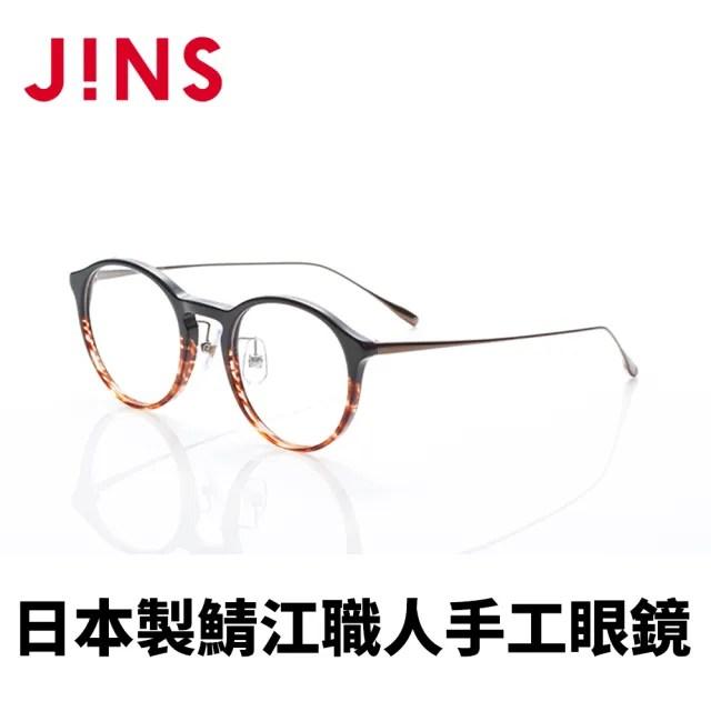 【JINS】日本製鯖江職人手工眼鏡(AUDF20A057)