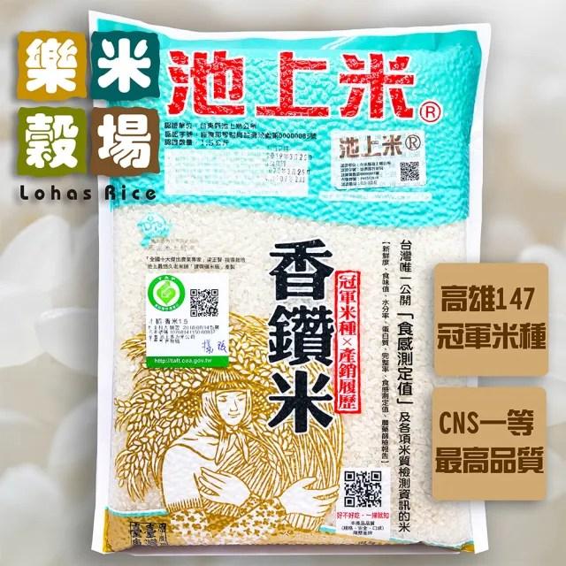 【樂米穀場】台東池上多力冠軍香鑽米1.5kg(冠軍品種 高雄147)