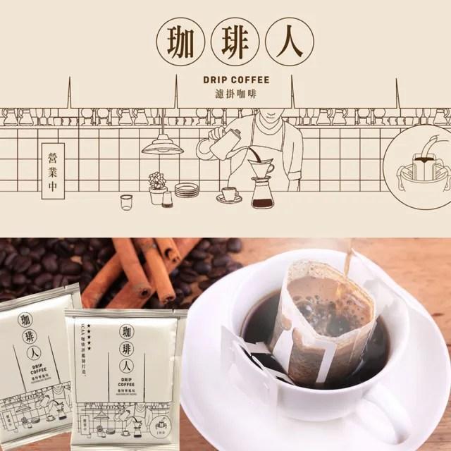 【珈琲人】咖啡人五星SCAA曼特寧濾掛咖啡(9gx50入)