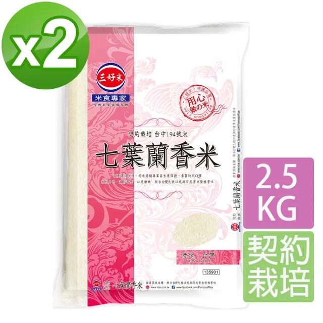 【三好米】七葉蘭香米2.5Kg(2入)