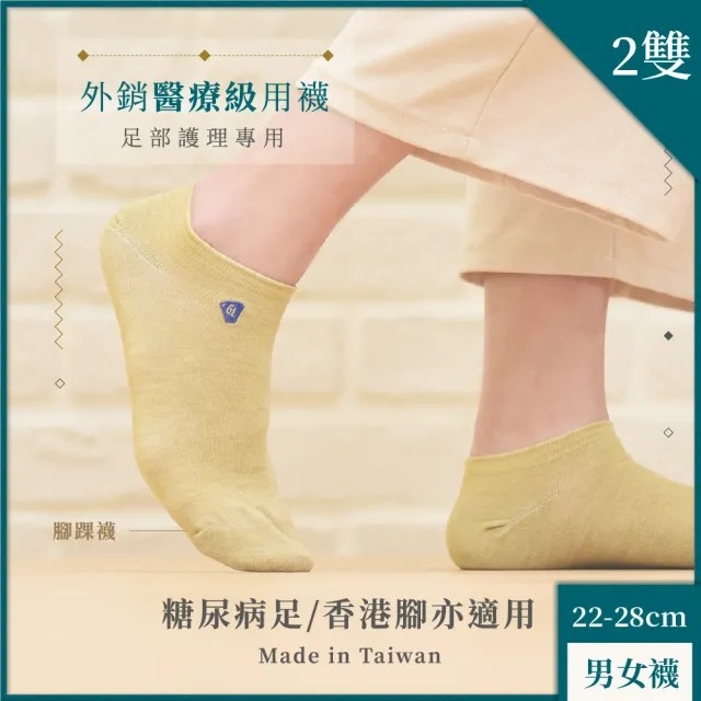 【CuCare】CuCare醫用輔助襪(未滅菌) - 腳踝襪2入組(銅纖維 醫療 抗菌 除臭 排汗 吸濕 彈性 柔順)