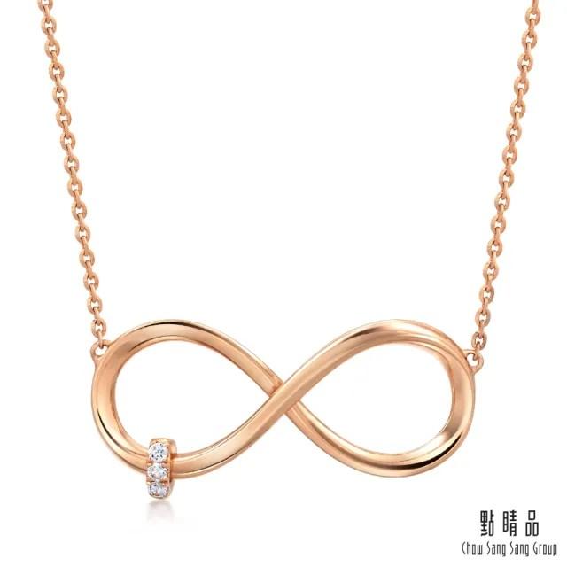 【點睛品】愛情密語 愛無限 18K玫瑰金鑽石項鍊