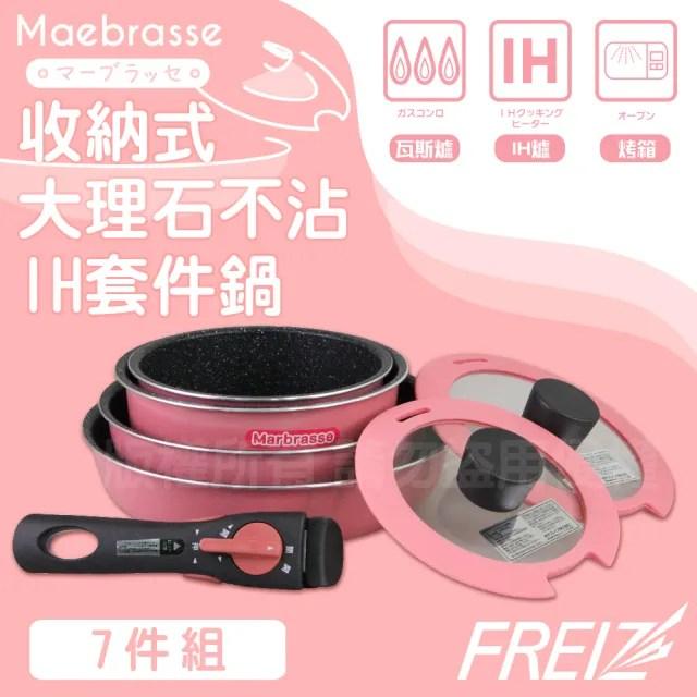 【FREIZ】日本和平FreizMaebrasse大理石不沾鍋具組套件鍋組7件式