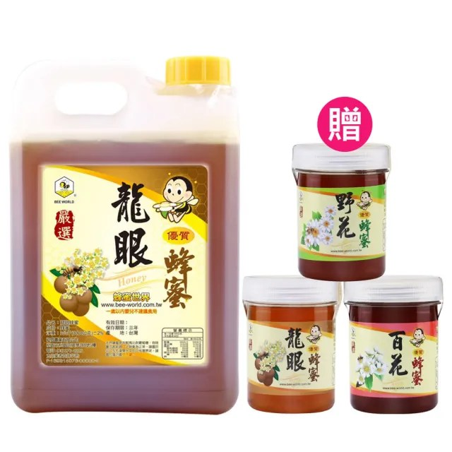 【蜂蜜世界】龍眼蜂蜜3000gX1桶+130Gx3瓶