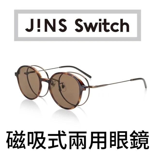 【JINS】Fashion Switch 磁吸式兩用眼鏡(AUMF20S187)