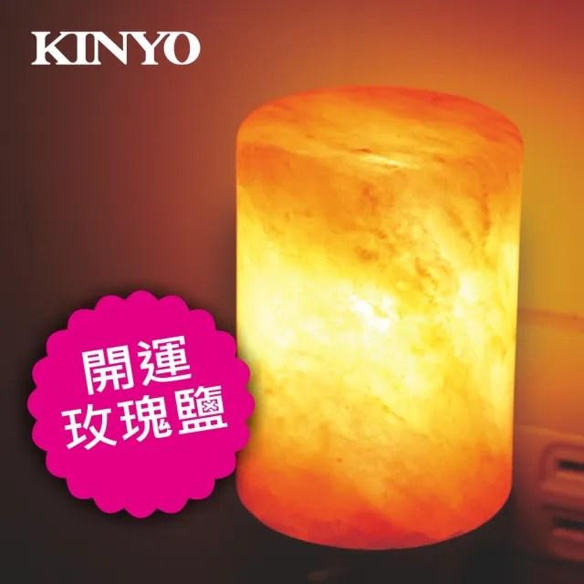 【KINYO】開運鹽燈小夜燈NL-225(福利品)