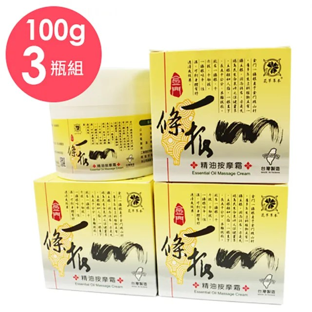 【帝寶】一條根精油舒緩筋肉按摩霜100g(3罐組)