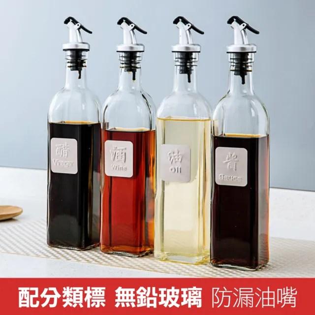 【CS22】防漏廚房調味料玻璃罐500ml-8入組(醬油/醋/油/酒各2瓶)