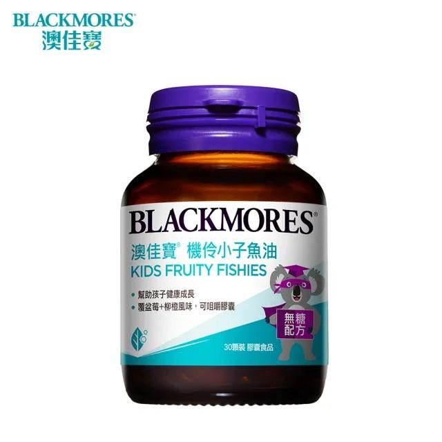 【BLACKMORES 澳佳寶】機伶小子濃縮魚油(30顆)