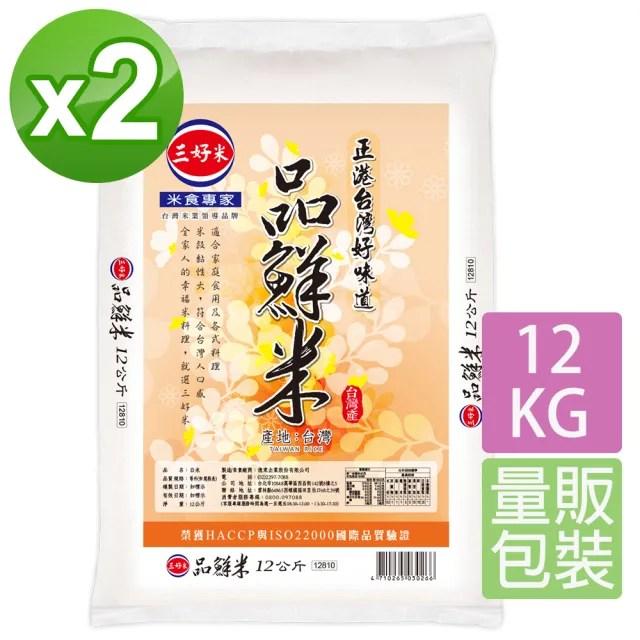 【三好米】品鮮米12kg(2入)