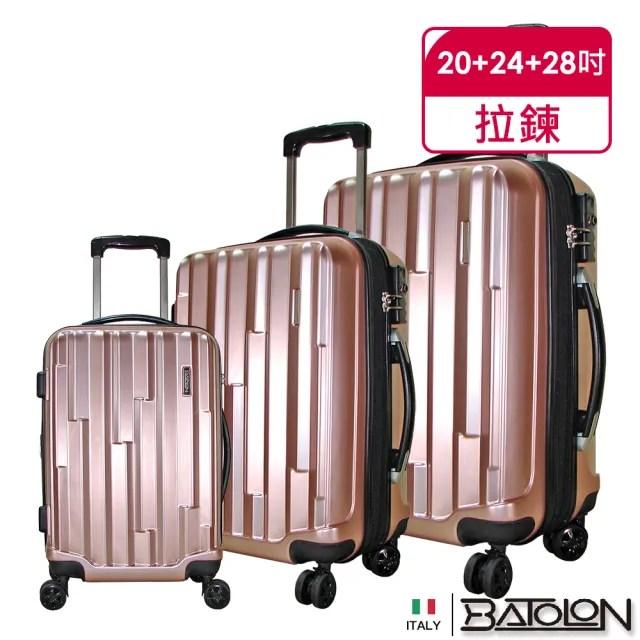 【Batolon 寶龍】20+24+28吋  精品魔力PC旅行箱(3色任選)